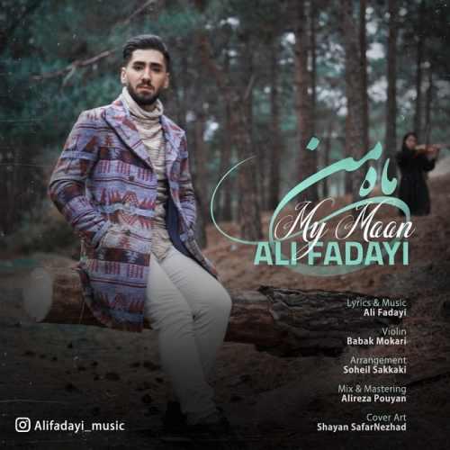 دانلود موزیک جدید ماه من از علی فدایی