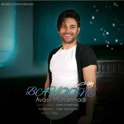 دانلود موزیک جدید بهونه از آوش محمدی
