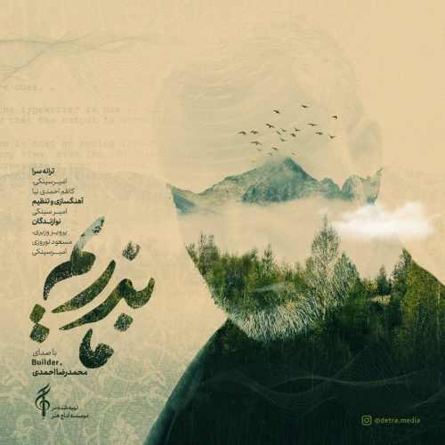 دانلود موزیک جدید ما بذریم از بیلدر و محمدرضا احمدی