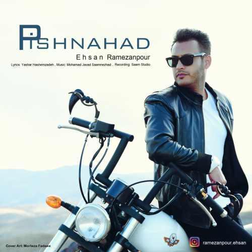 دانلود موزیک جدید پیشنهاد از احسان رمضانپور