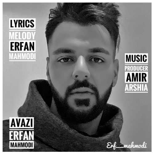 دانلود موزیک جدید عوضی از عرفان محمودی