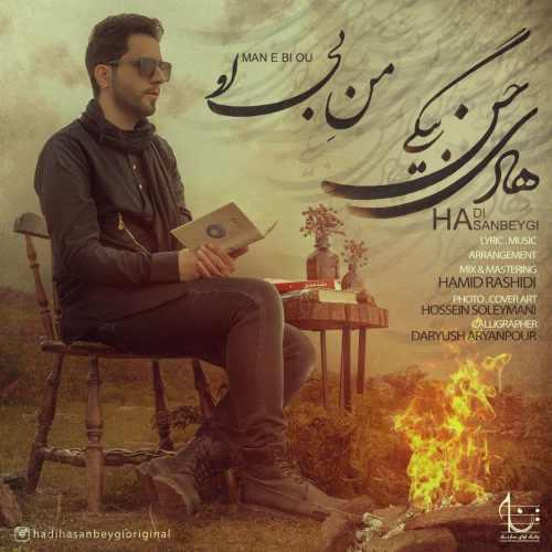 دانلود موزیک جدید من بی او از هادی حسن بیگی
