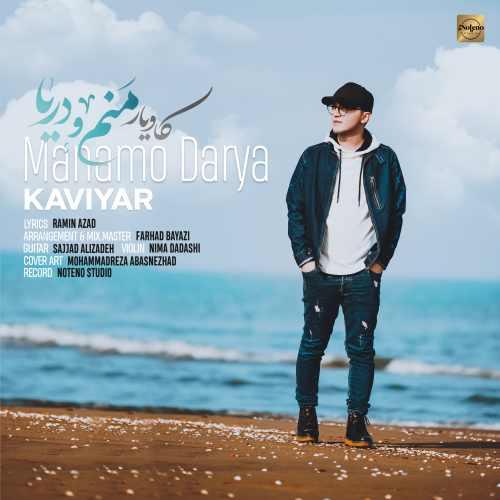 دانلود موزیک جدید منم و دریا از کاویار