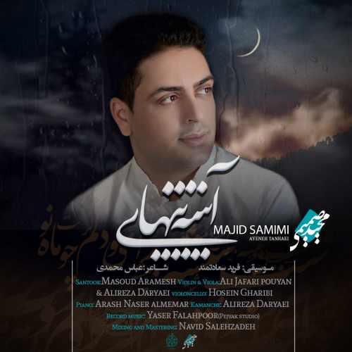 دانلود موزیک جدید آینه ی تنهایی از مجید صمیمی