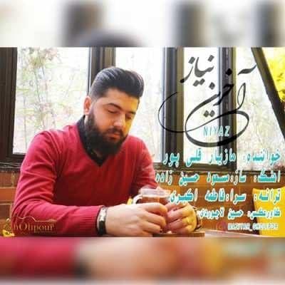 دانلود موزیک جدید نیاز آخرین از مازیار قلی پور