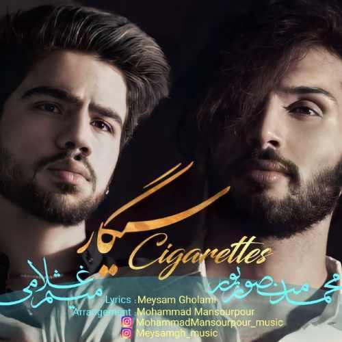 دانلود موزیک جدید سیگار از محمد منصورپور و میثم غلامی