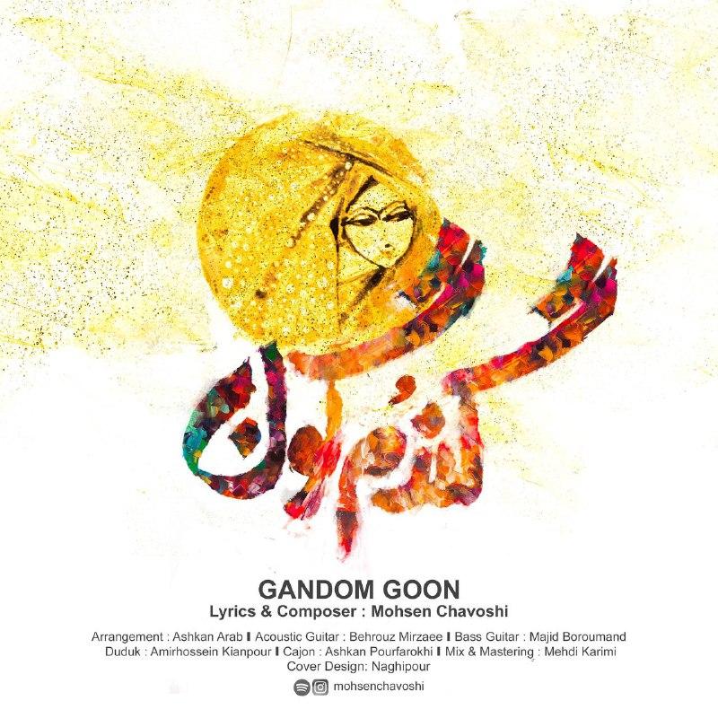 دانلود موزیک جدید گندمگون از محسن چاوشی