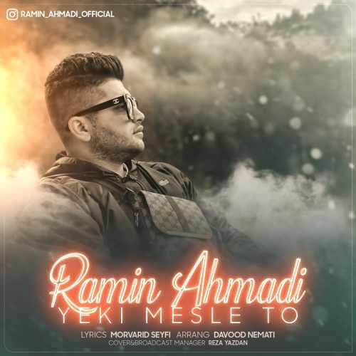 دانلود موزیک جدید یکی مثل تو از رامین احمدی