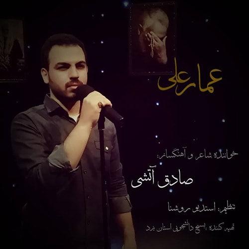 دانلود موزیک جدید عمار علی از صادق آتشی