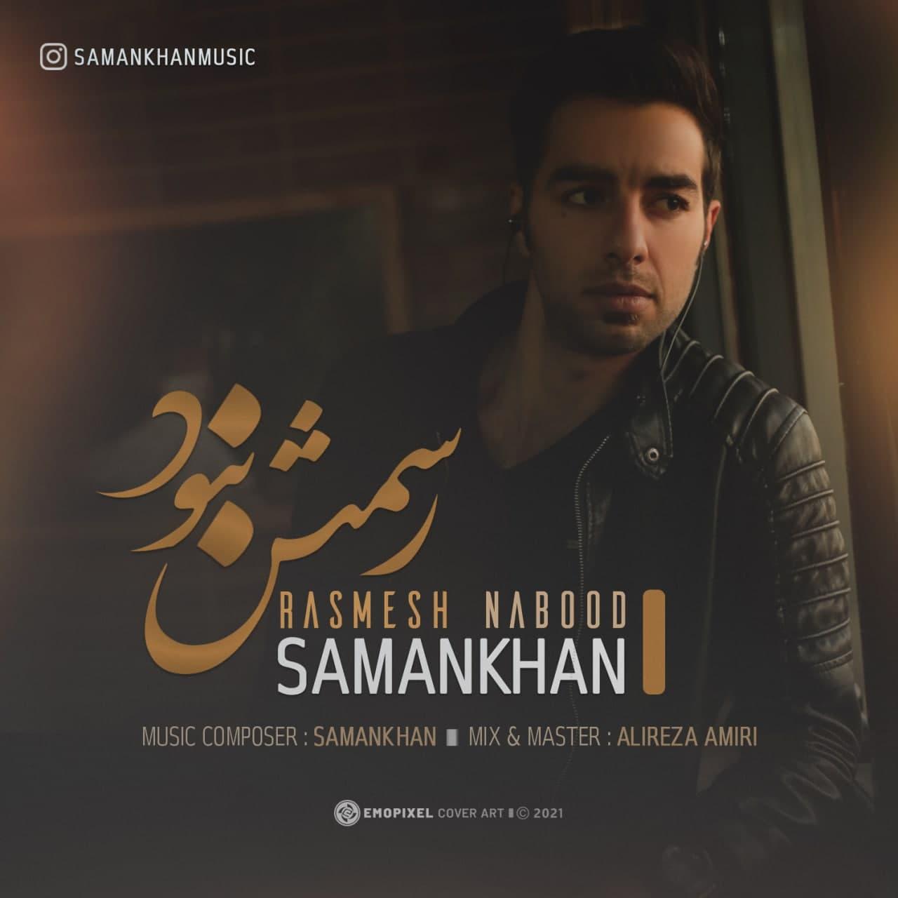 دانلود موزیک جدید رسمش نبود از سامان خان
