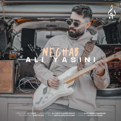 دانلود موزیک جدید نقاب از علی یاسینی
