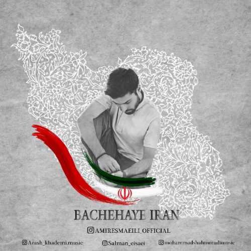 دانلود موزیک جدید بچه های ایران از امیر اسماعیلی