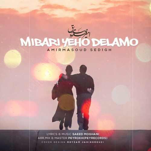 دانلود موزیک جدید میبری یهو دلمو از امیر مسعود صدیق