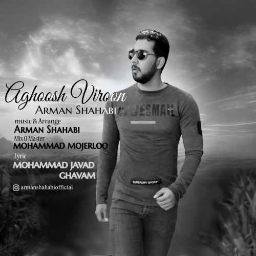 دانلود موزیک جدید آغوش ویرون از آرمان شهابی