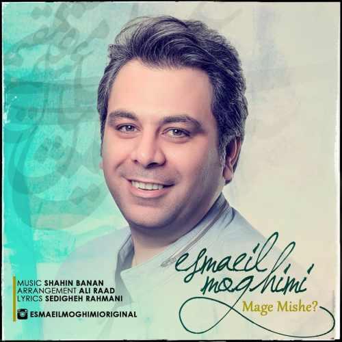 دانلود موزیک جدید مگه میشه از اسماعیل مقیمی
