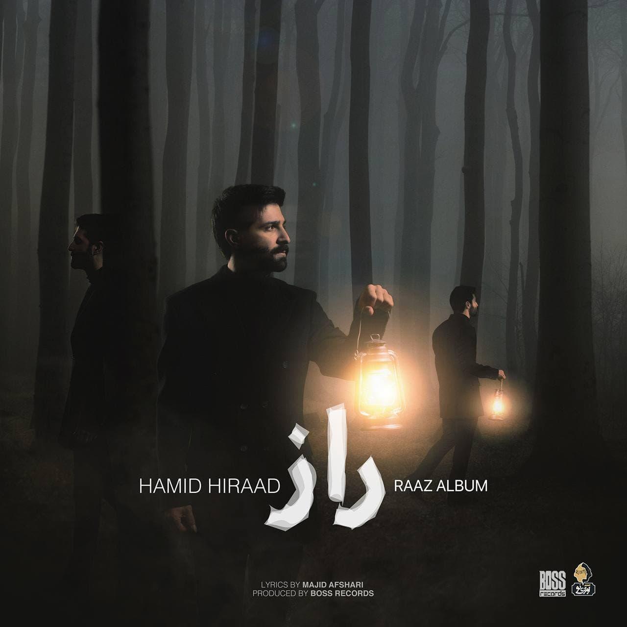 دانلود موزیک جدید راز از حمید هیراد