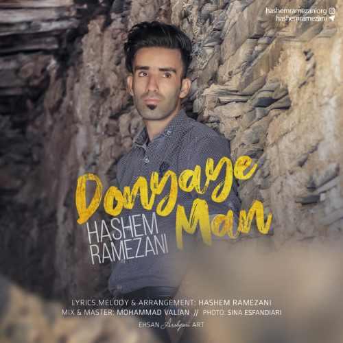 دانلود موزیک جدید دنیای من از هاشم رمضانی