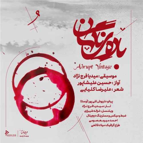 دانلود موزیک جدید باده ی ناگهان از حسین علیشاپور