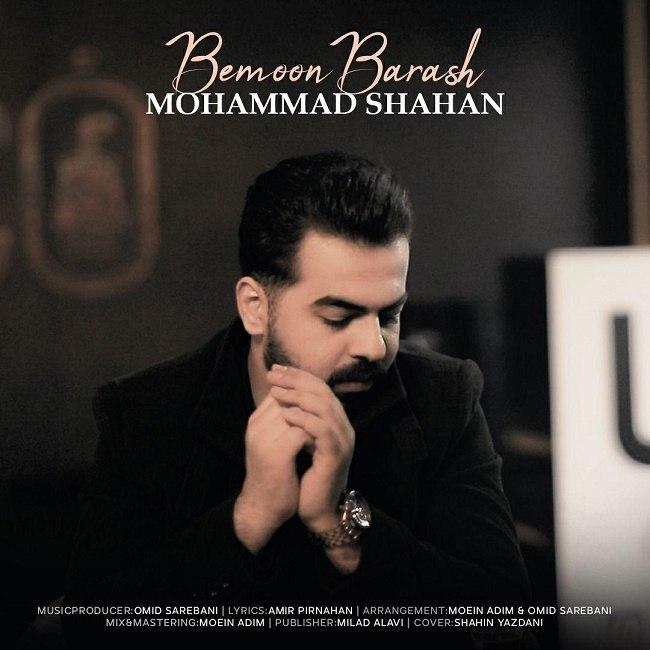 دانلود موزیک جدید بمون براش از محمد شاهان