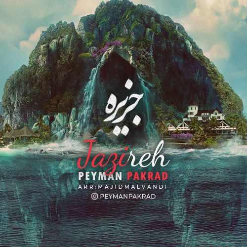 دانلود موزیک جدید جزیره از پیمان پاکراد