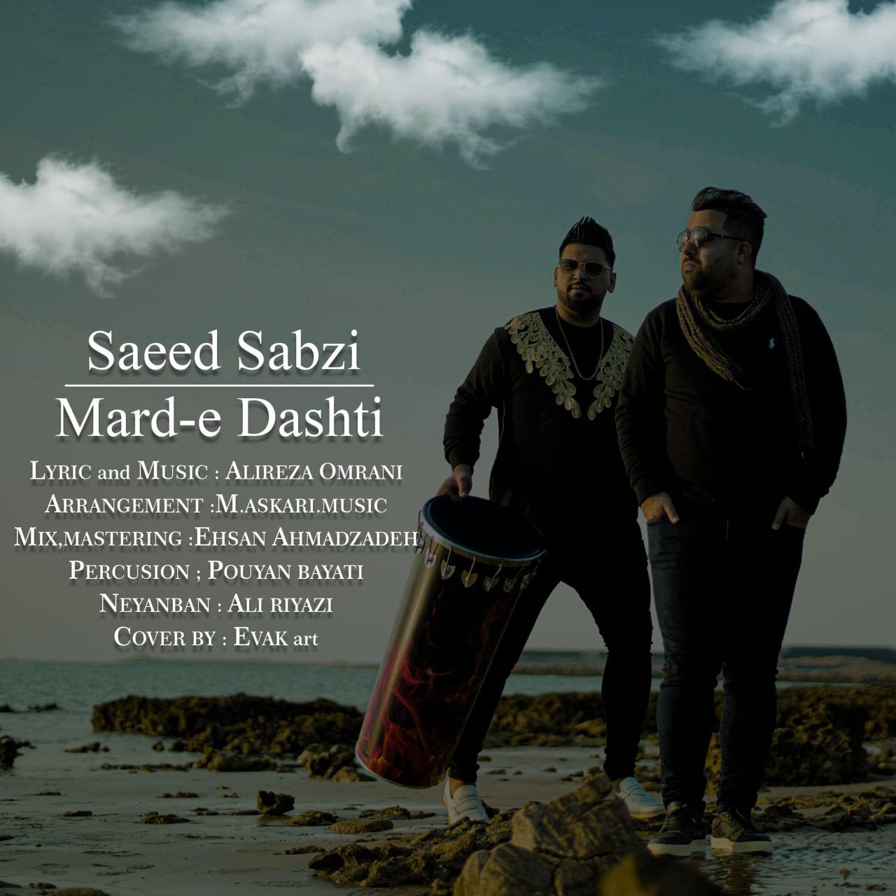 دانلود موزیک جدید مرد دشتی از سعید سبزی
