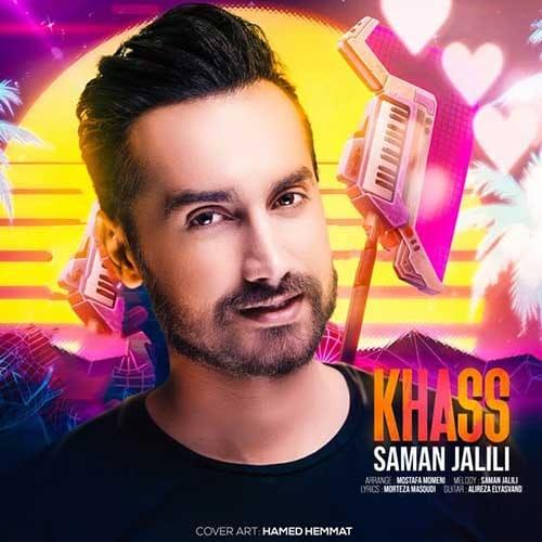 دانلود موزیک جدید خاص از سامان جلیلی