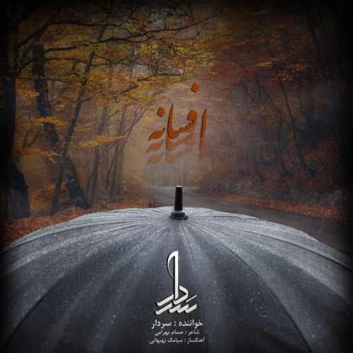 دانلود موزیک جدید افسانه از سردار