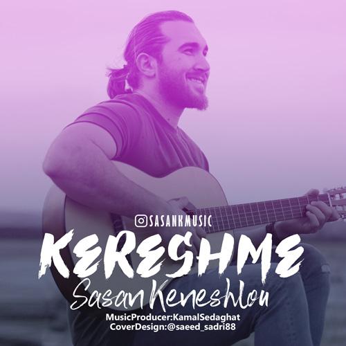 دانلود موزیک جدید کرشمه از ساسان کنشلو