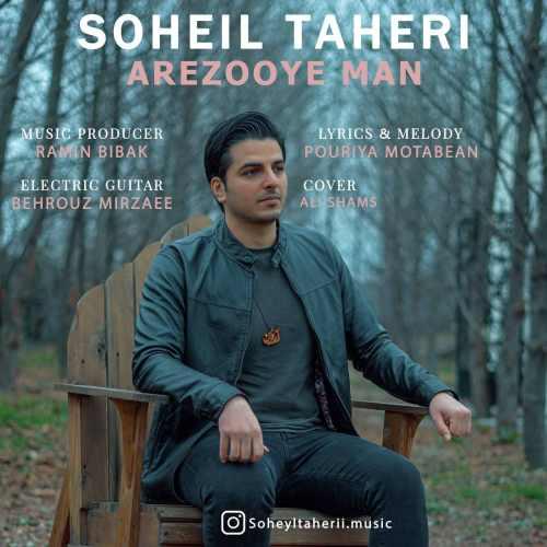 دانلود موزیک جدید آرزوی من از سهیل طاهری
