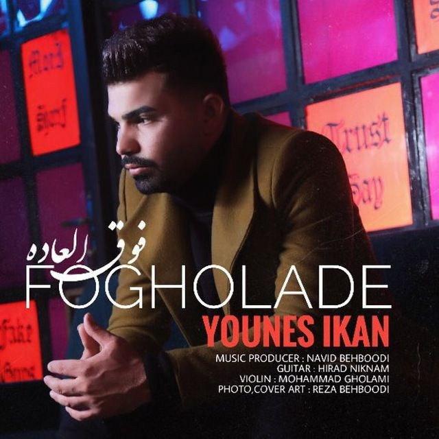 دانلود موزیک جدید فوق العاده از یونس ایکان
