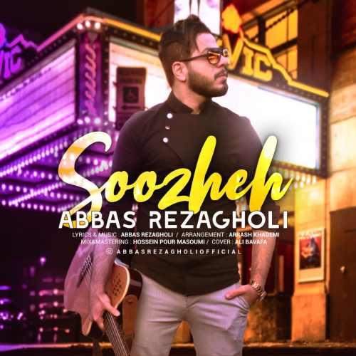 دانلود موزیک جدید سوژه از عباس رضاقلی