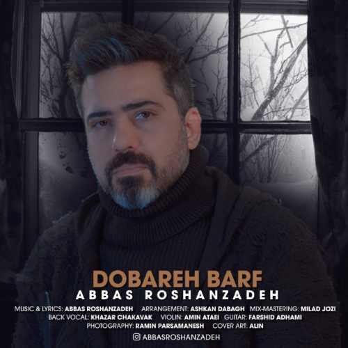 دانلود موزیک جدید دوباره برف از عباس روشنزاده