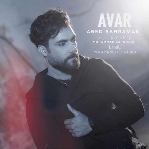 دانلود موزیک جدید آوار از عابد بهرامن