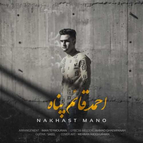 دانلود موزیک جدید نخواست منو از احمد قائم پناه