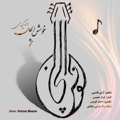 دانلود موزیک جدید خوش الحان از احمد کریمی