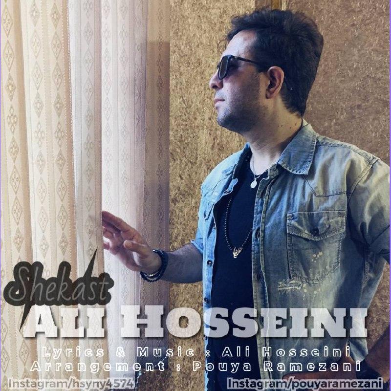 دانلود موزیک جدید شکست از علی حسینی