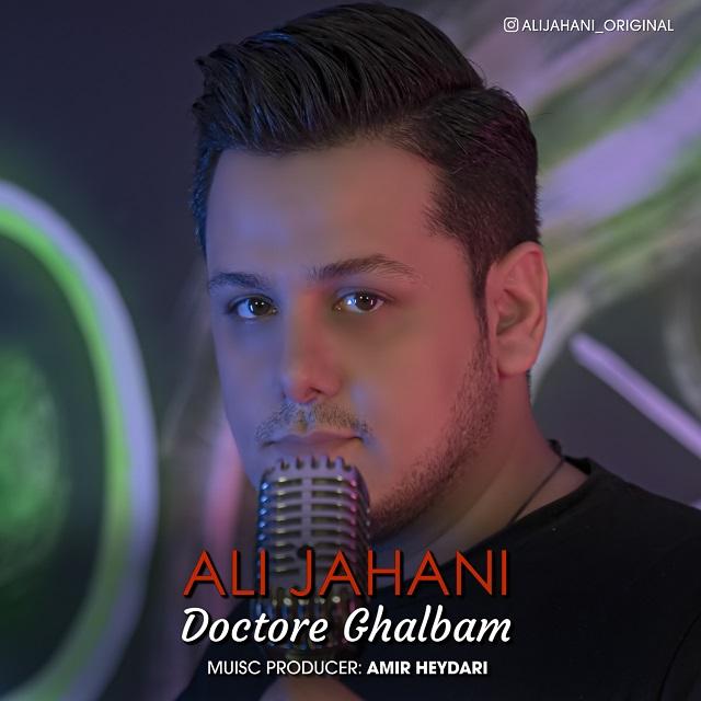 دانلود موزیک جدید دکتر قلبم از علی جهانی