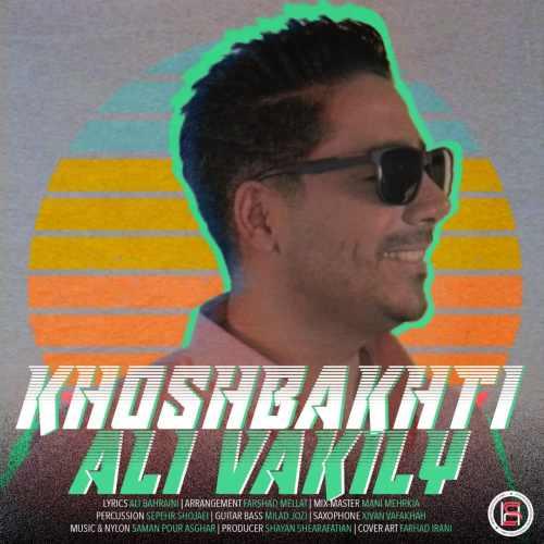 دانلود موزیک جدید خوشبختی از علی وکیلی