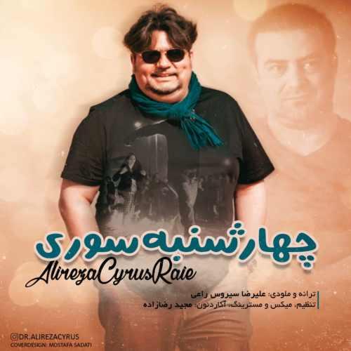 دانلود موزیک جدید چهارشنبه سوری از علیرضا سیروس راعی