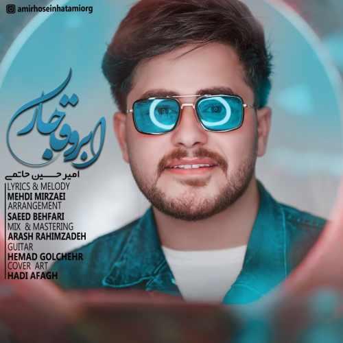 دانلود موزیک جدید ابرو قاجاری از امیرحسین حاتمی