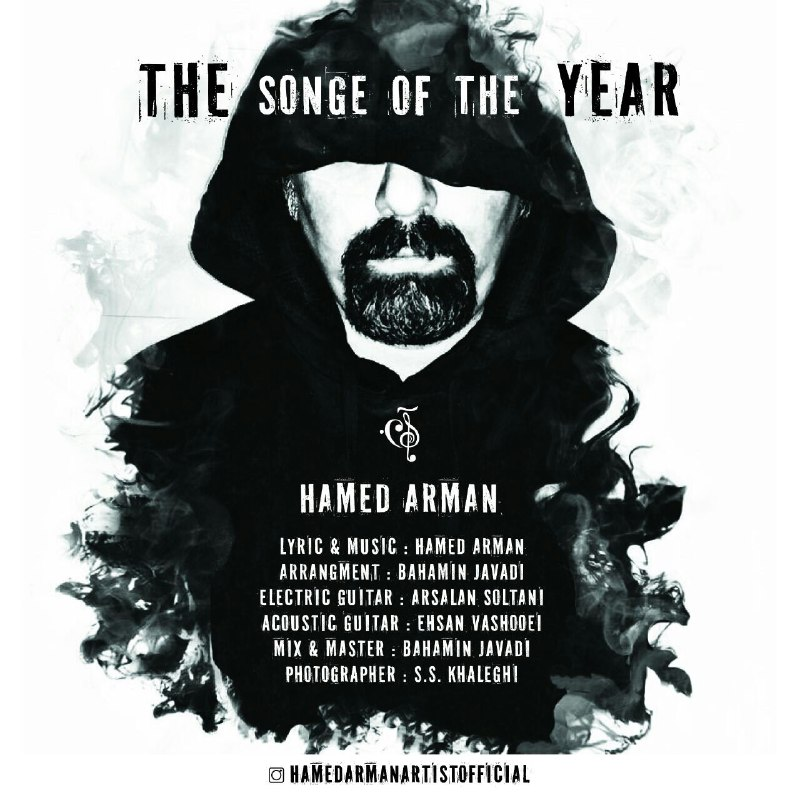 دانلود موزیک جدید آهنگ سال از حامد آرمان
