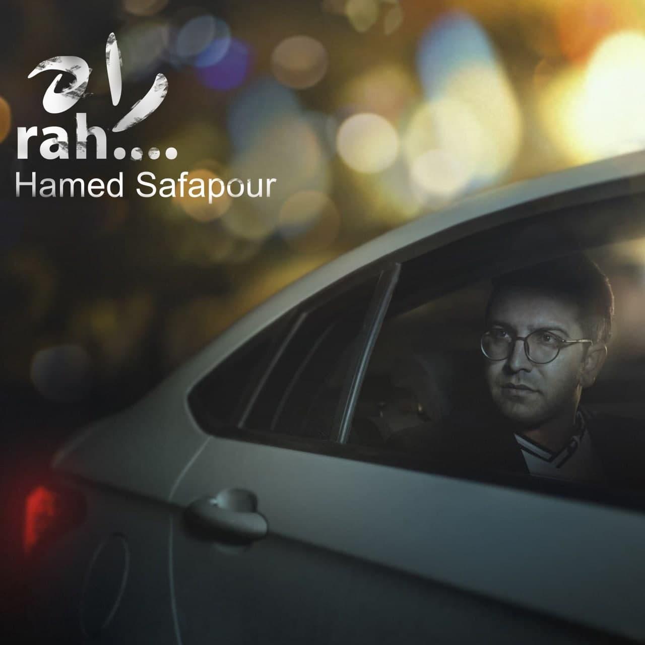 دانلود موزیک جدید راه از حامد صفاپور