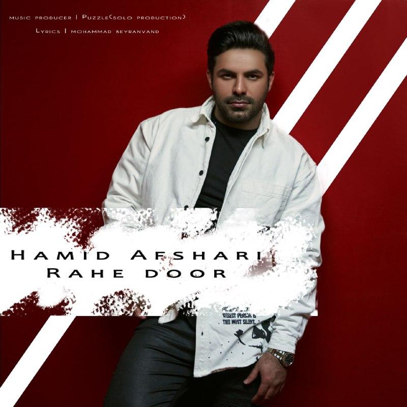 دانلود موزیک جدید راه دور از حمید افشاری