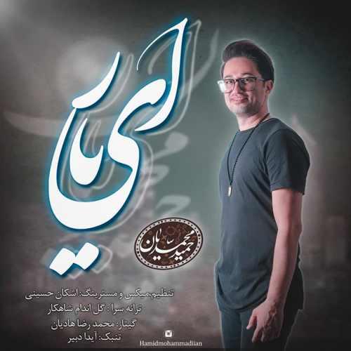 دانلود موزیک جدید ای یار از حمید محمدیان
