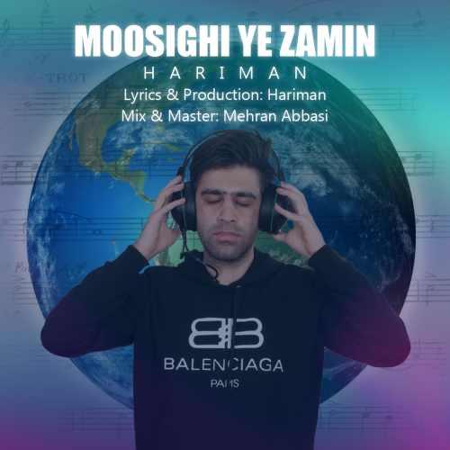 دانلود موزیک جدید موسیقی زمین از هریمان