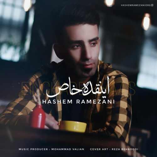 دانلود موزیک جدید اینقده خاص از هاشم رمضانی
