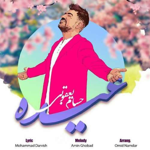 دانلود موزیک جدید عیده از حسام یعقوبی