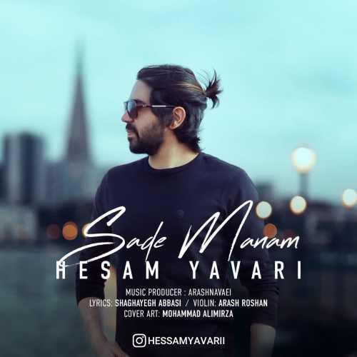 دانلود موزیک جدید ساده منم از حسام یاوری