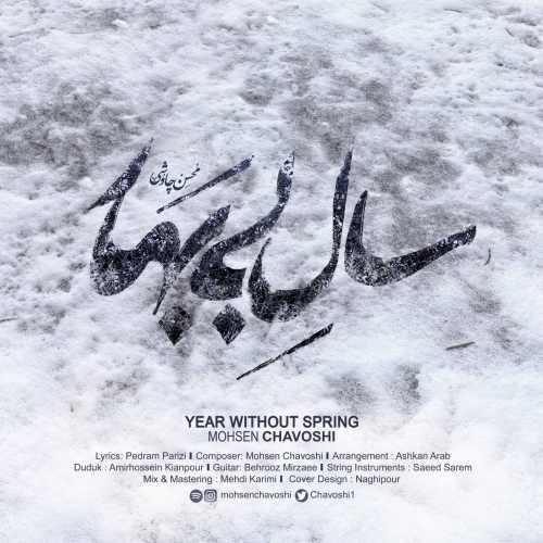 دانلود موزیک جدید سال بیبهار از محسن چاوشی