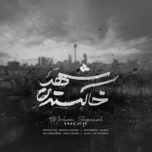 دانلود موزیک جدید شهر خاکستری از محسن یگانه